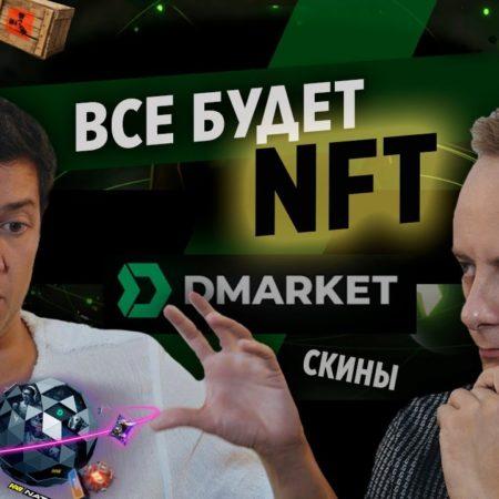 Мир NFT: на чем зарабатывают NAVI, айфон фронтмена Maroon 5, игры будут бесплатными! – Влад Панченко